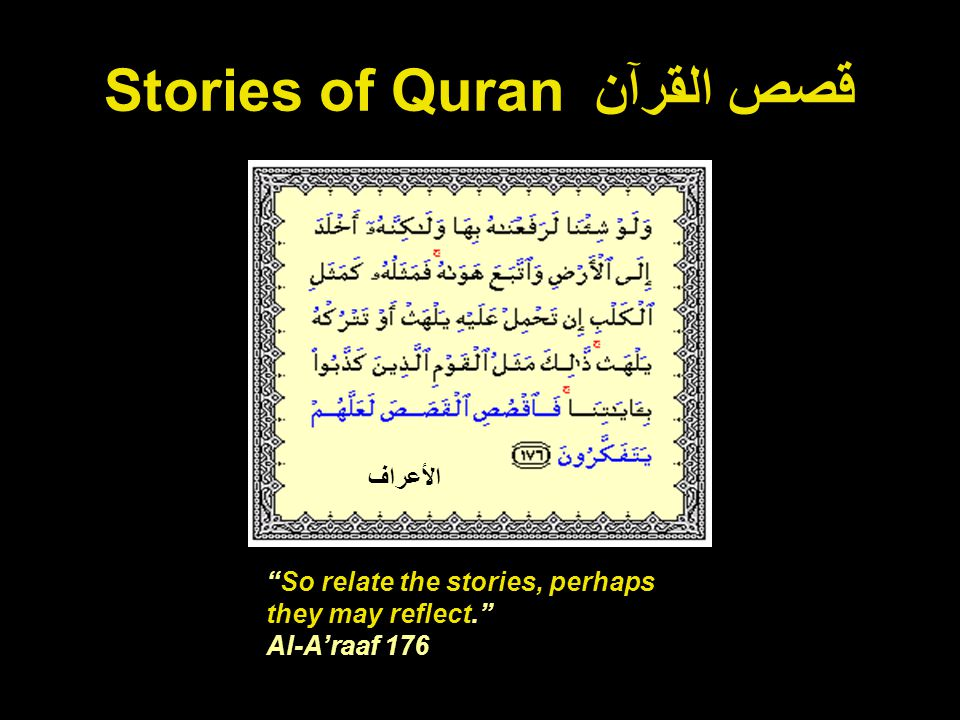 Stories of Quran قصص القرآن So relate the stories, perhaps they may reflect. Al-A'raaf 176 الأعراف