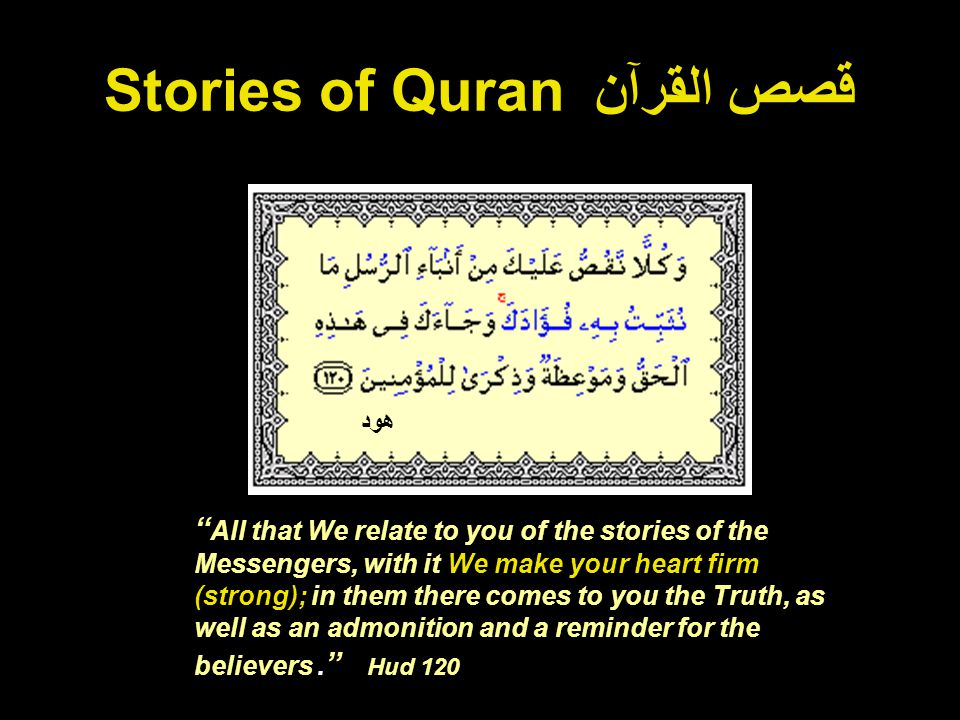 """Stories of Quran قصص القرآن """" All that We relate to you of the stories of the Messengers, with it We make your heart firm (strong); in them there come"""
