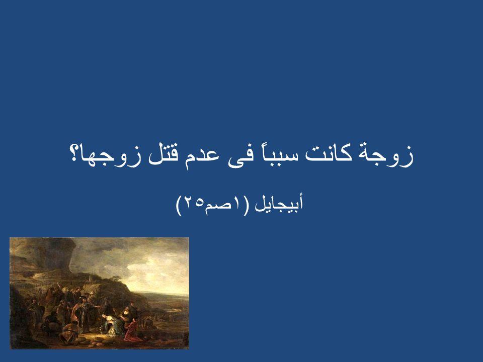 زوجة كانت سبباً فى عدم قتل زوجها؟ أبيجايل ( ١صم٢٥ )