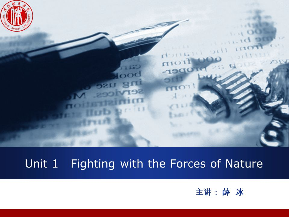 Unit 1 Fighting with the Forces of Nature 主讲: 薛 冰