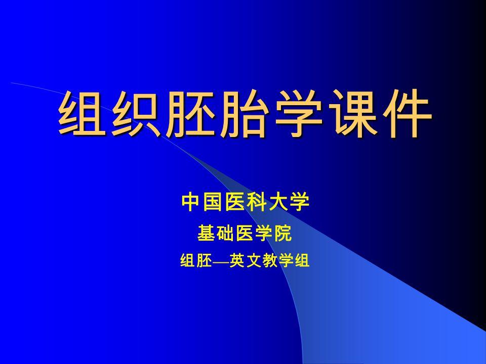 HUMAN HUMANEMBRYOLOGY Department of Histology and Embryology China Medical University China Medical University