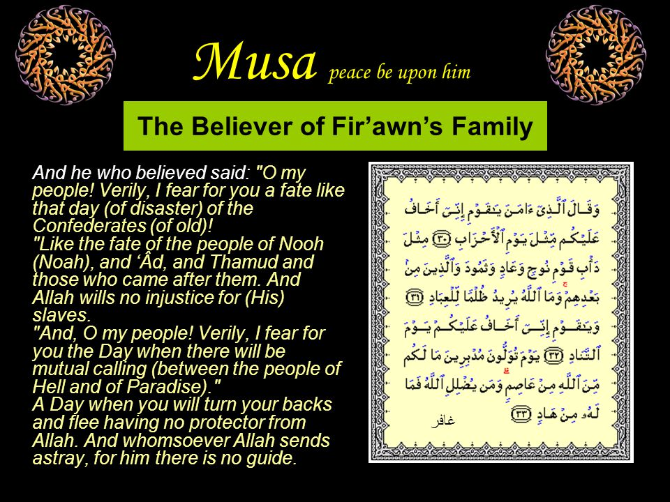 Musa peace be upon him And throw down your stick! But when he saw it moving as if it were a snake, he turned in flight, and did not look back.