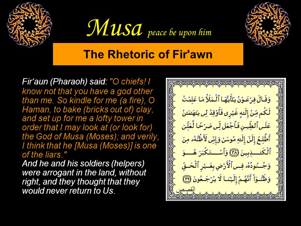 Musa peace be upon him Fir'aun (Pharaoh) said: O chiefs.