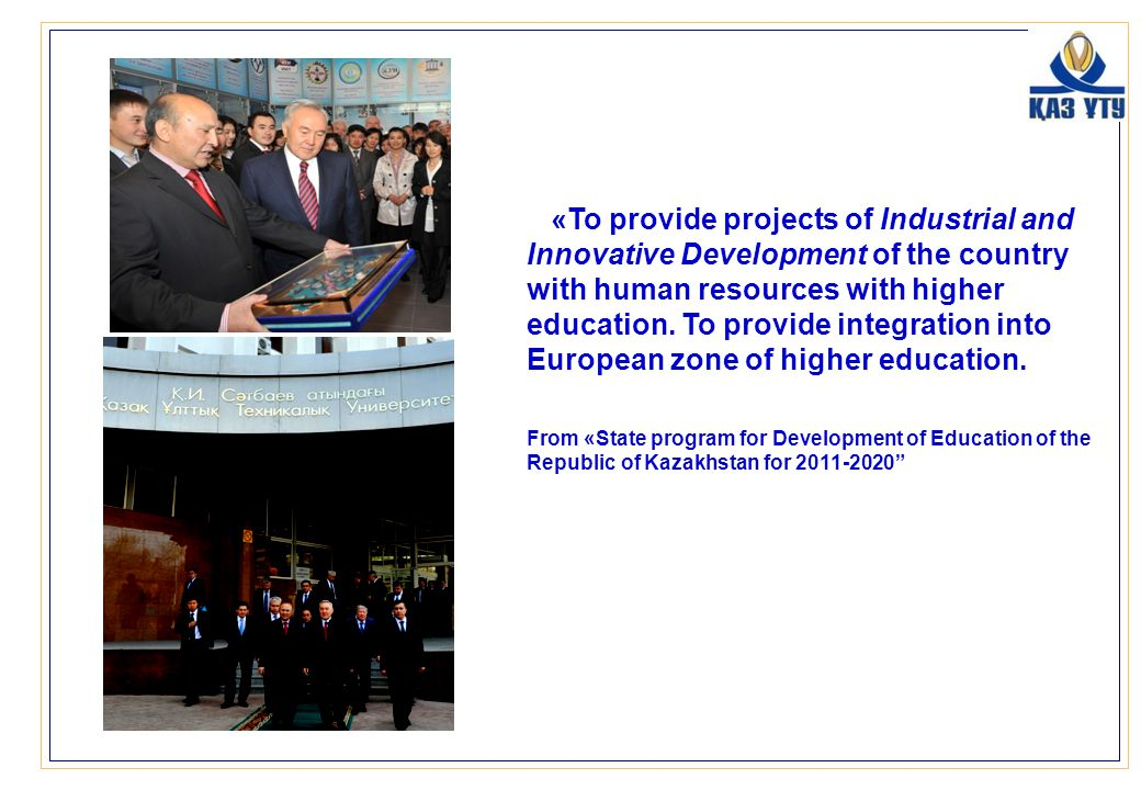 «To provide projects of Industrial and Innovative Development of the country with human resources with higher education.