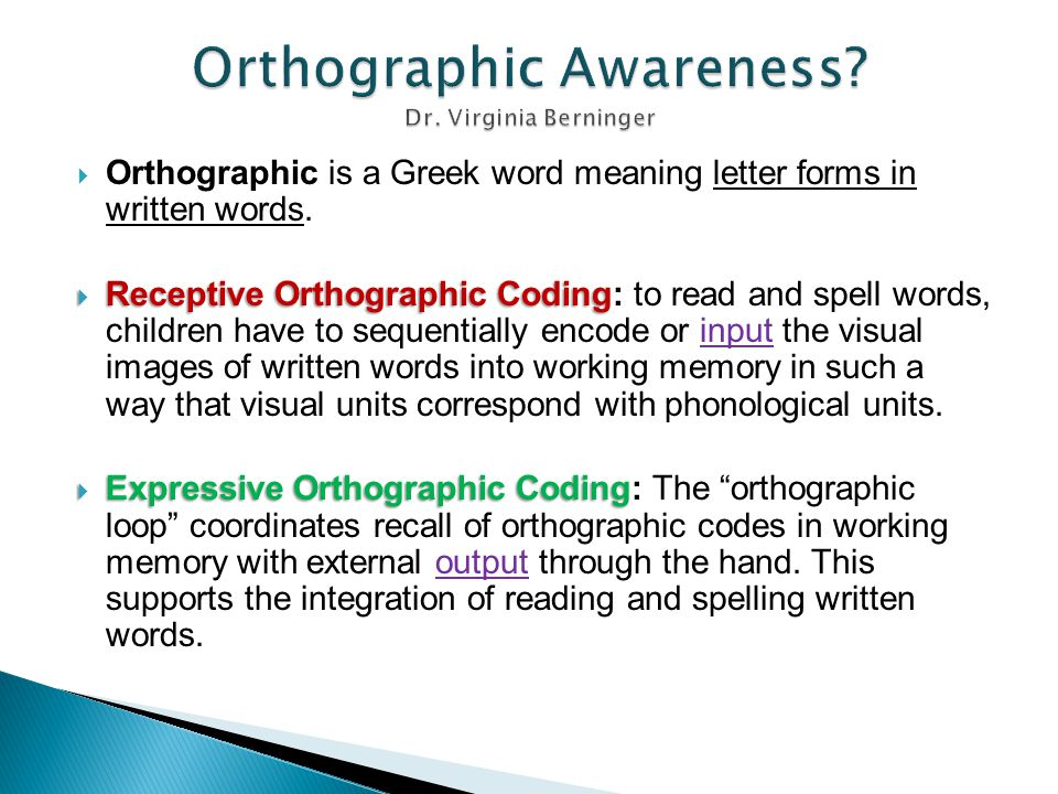  Symbol Imagery – the sensory-cognitive ability to create mental imagery for sounds [heard] and written letters [seen] within words.