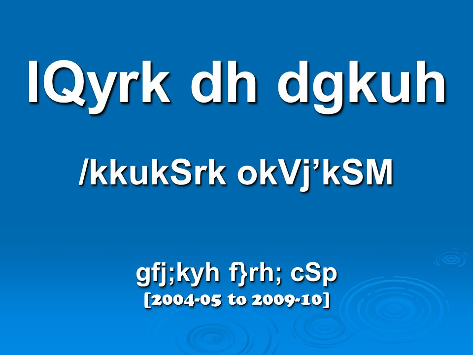lQyrk dh dgkuh /kkukSrk okVj'kSM gfj;kyh f}rh; cSp [2004-05 to 2009-10]