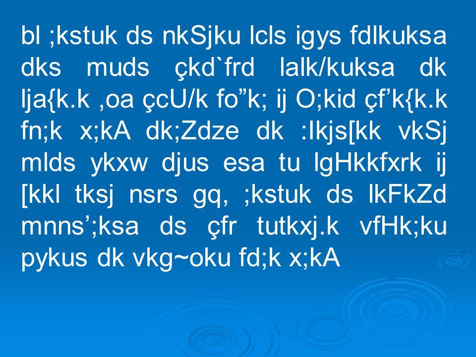 """bl ;kstuk ds nkSjku lcls igys fdlkuksa dks muds çkd`frd lalk/kuksa dk lja{k.k,oa çcU/k fo""""k; ij O;kid çf'k{k.k fn;k x;kA dk;Zdze dk :Ikjs[kk vkSj mlds"""