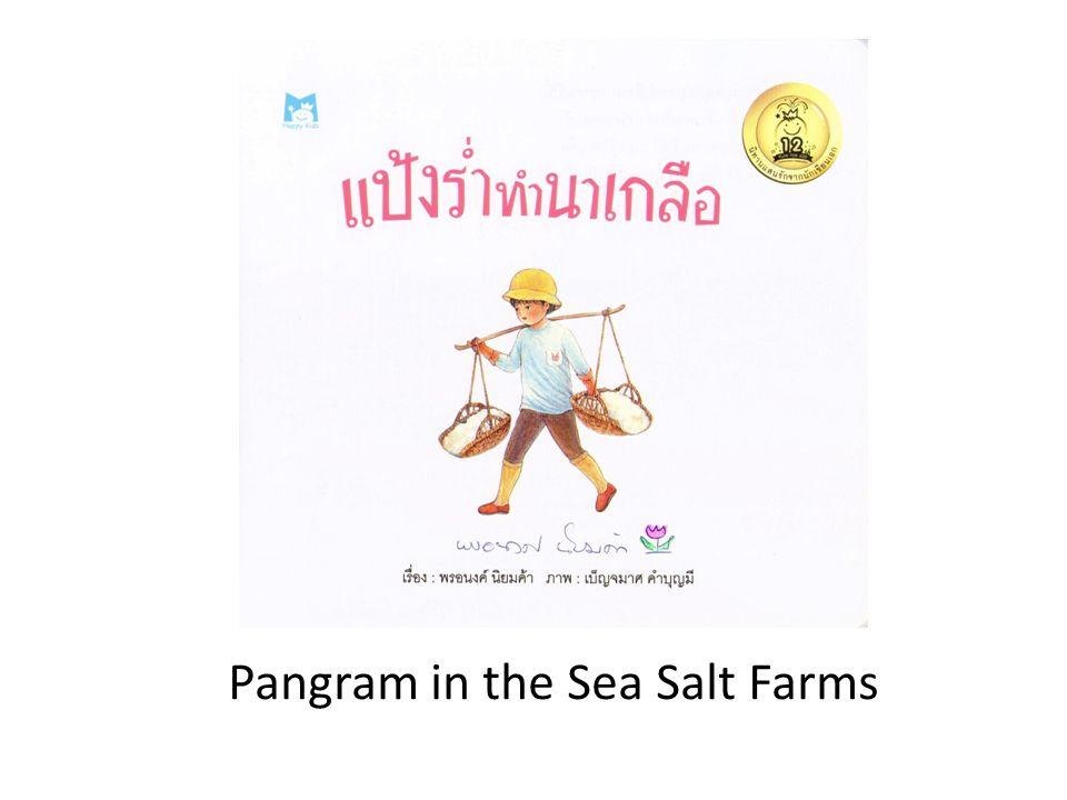 Pangram in the Sea Salt Farms