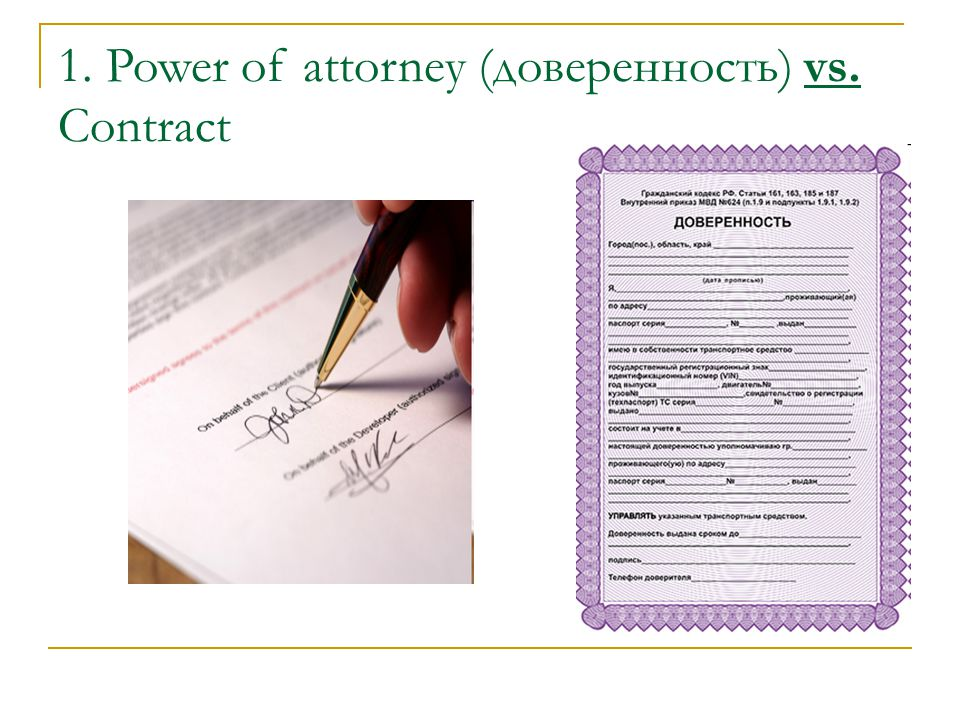 1. Power of attorney (доверенность) vs. Contract