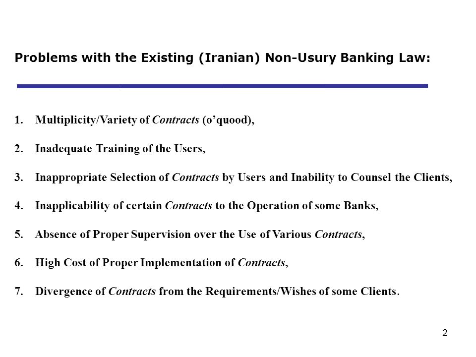2 Problems with the Existing (Iranian) Non-Usury Banking Law: 1.