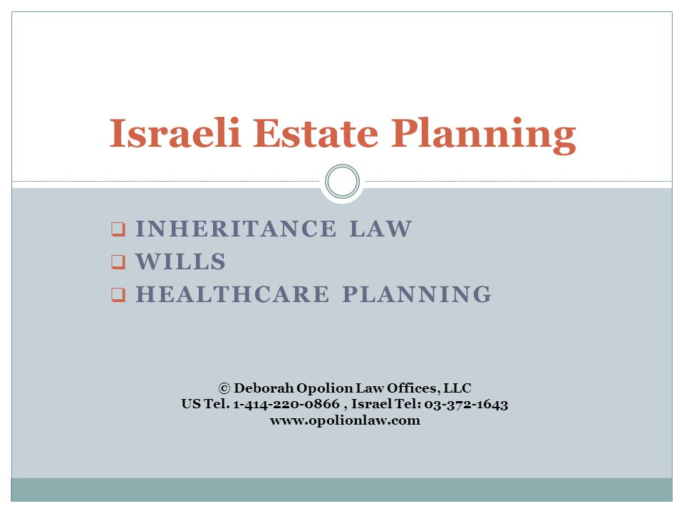  INHERITANCE LAW  WILLS  HEALTHCARE PLANNING Israeli Estate Planning © Deborah Opolion Law Offices, LLC US Tel.