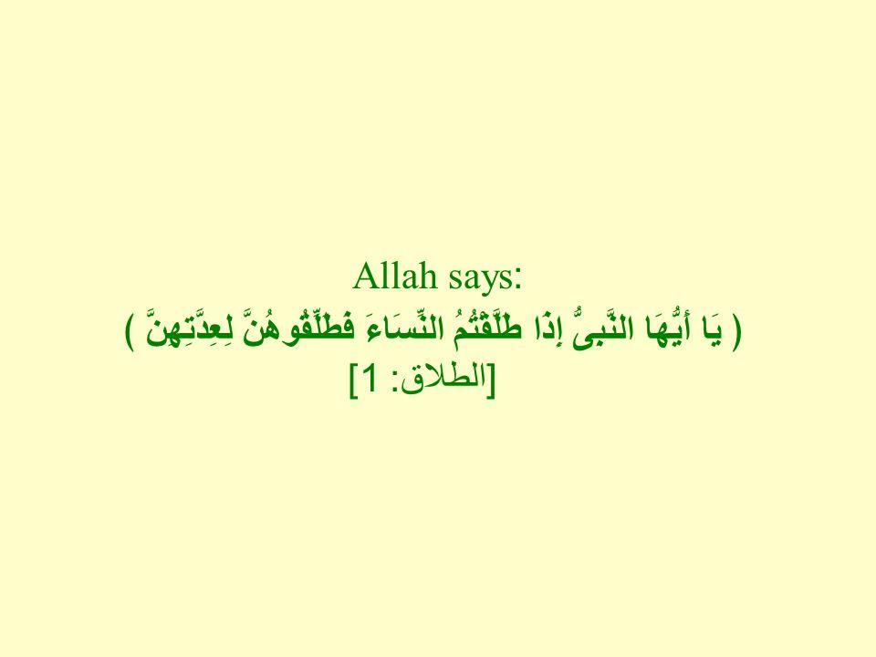 Allah says: ﴿ يَا أَيُّهَا النَّبِىُّ إِذَا طَلَّقْتُمُ النِّسَاءَ فَطَلِّقُوهُنَّ لِعِدَّتِهِنَّ ﴾ [ الطلاق : 1]