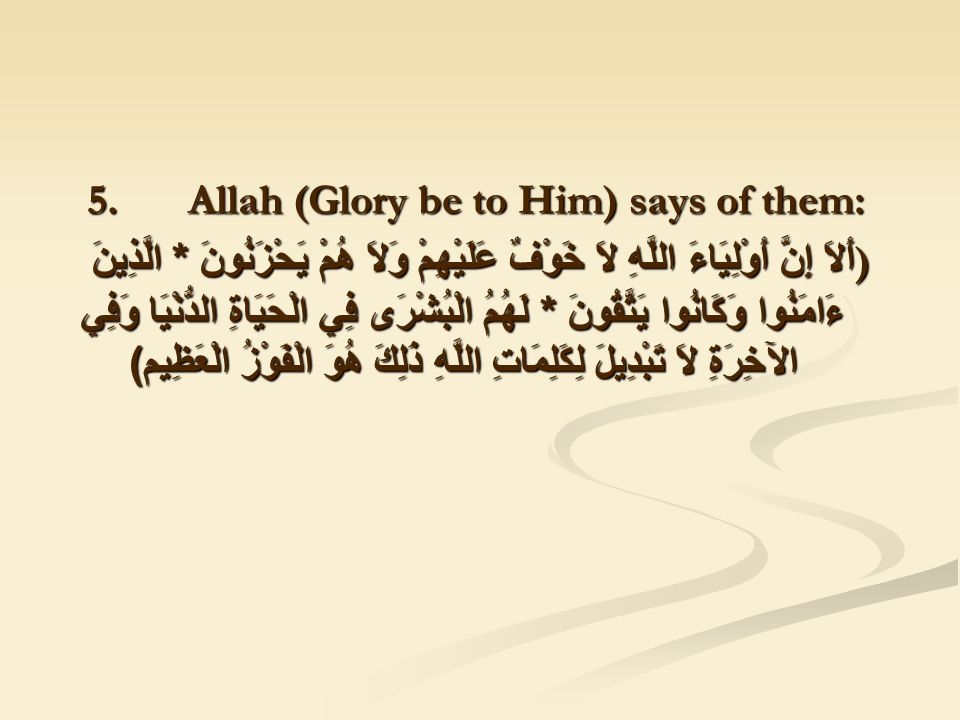 Meaning: Behold.Verily on ' friends of Allah ' there is no fear, Nor shall they grieve.