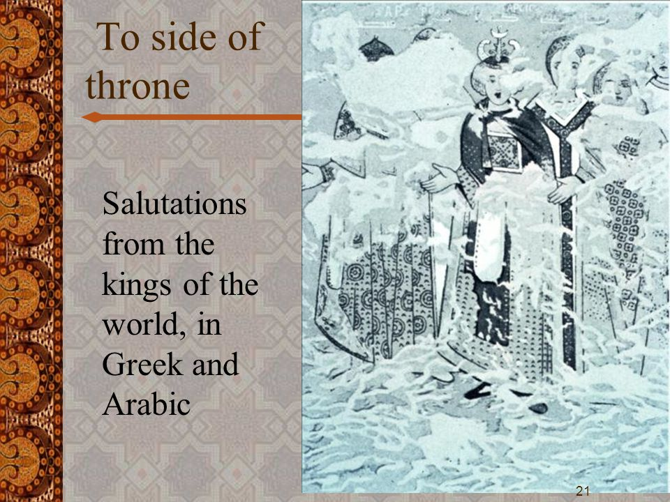 To side of throne 21 Salutations from the kings of the world, in Greek and Arabic