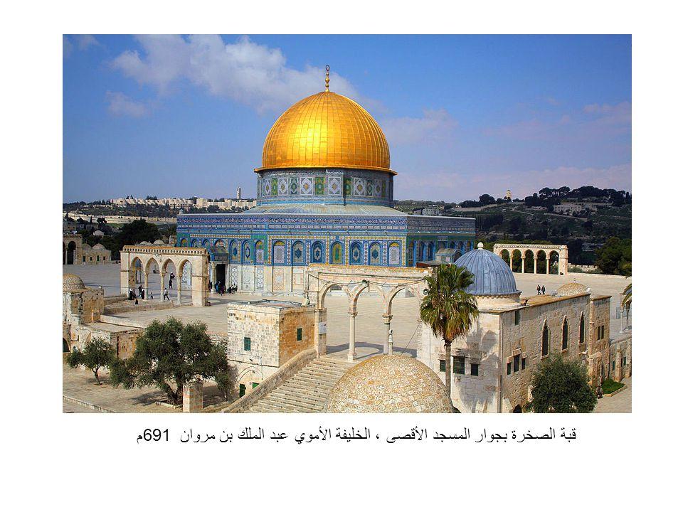 قبة الصخرة بجوار المسجد الأقصى ، الخليفة الأموي عبد الملك بن مروان 691م
