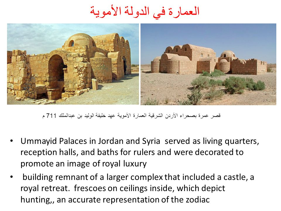 Ummayid Palaces in Jordan and Syria served as living quarters, reception halls, and baths for rulers and were decorated to promote an image of royal l