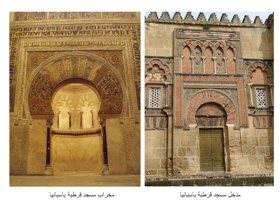 مدخل مسجد قرطبة باسبانيامحراب مسجد قرطبة باسبانيا
