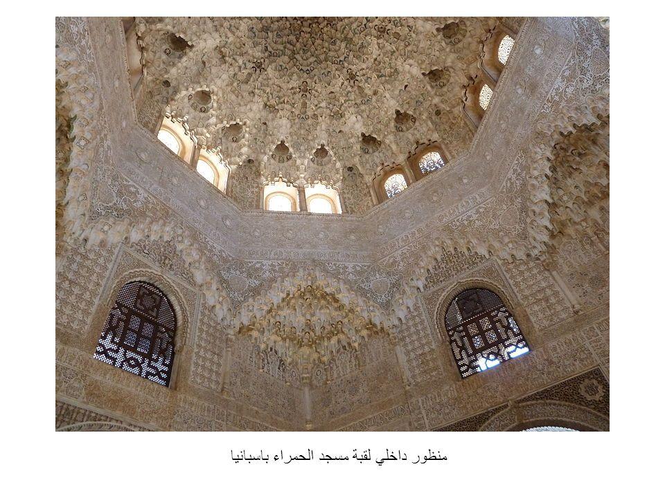 منظور داخلي لقبة مسجد الحمراء باسبانيا