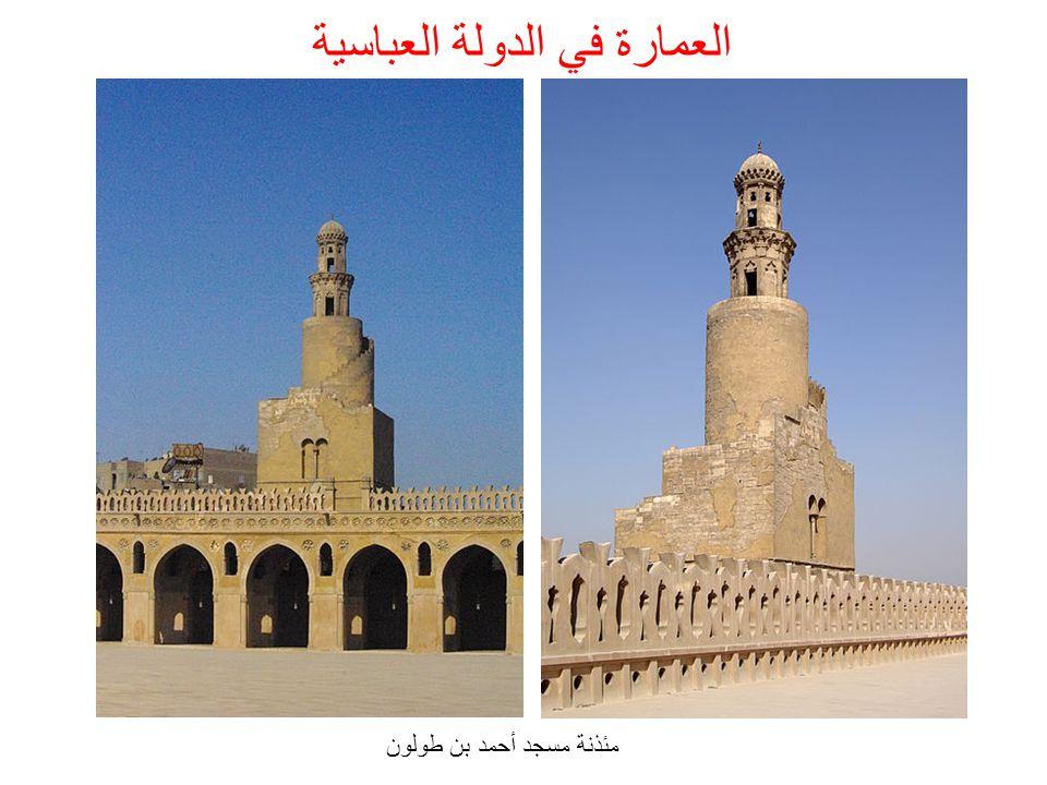 مئذنة مسجد أحمد بن طولون العمارة في الدولة العباسية