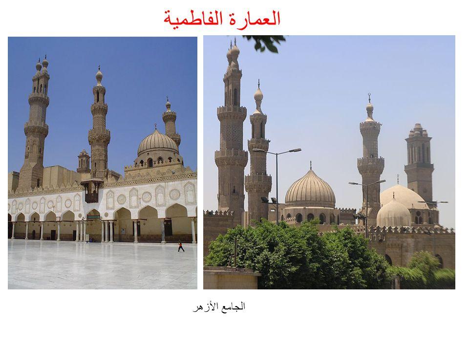 العمارة الفاطمية الجامع الأزهر
