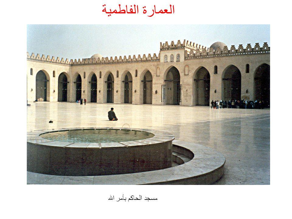 العمارة الفاطمية مسجد الحاكم بأمر الله