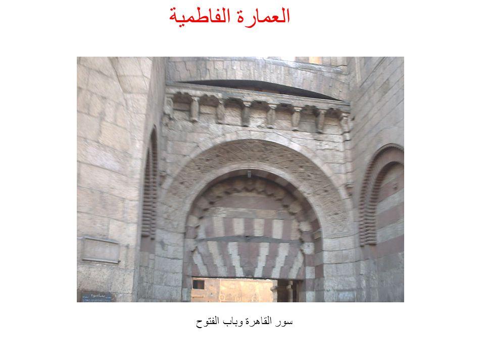 العمارة الفاطمية سور القاهرة وباب الفتوح