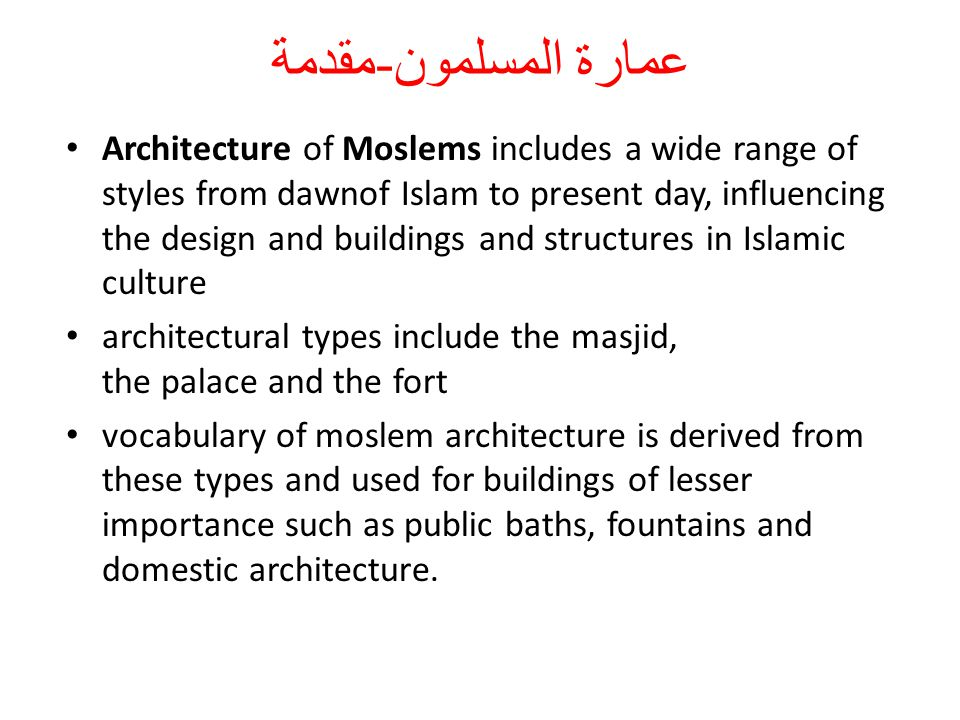 Architecture of Moslems includes a wide range of styles from dawnof Islam to present day, influencing the design and buildings and structures in Islam