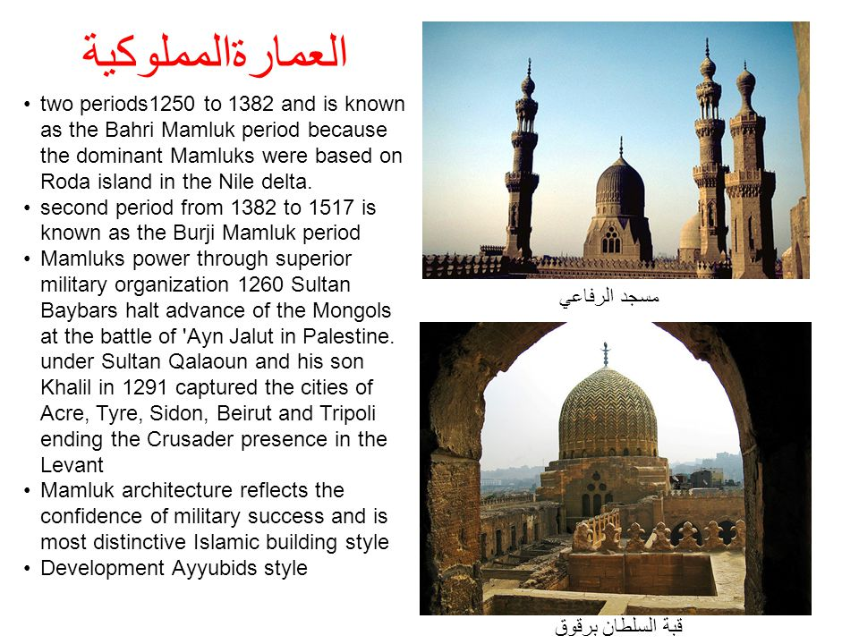 العمارةالمملوكية مسجد الرفاعي قبة السلطان برقوق two periods1250 to 1382 and is known as the Bahri Mamluk period because the dominant Mamluks were base