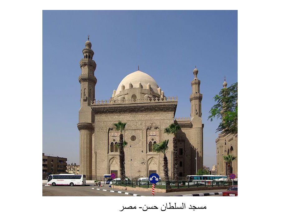 مسجد السلطان حسن - مصر