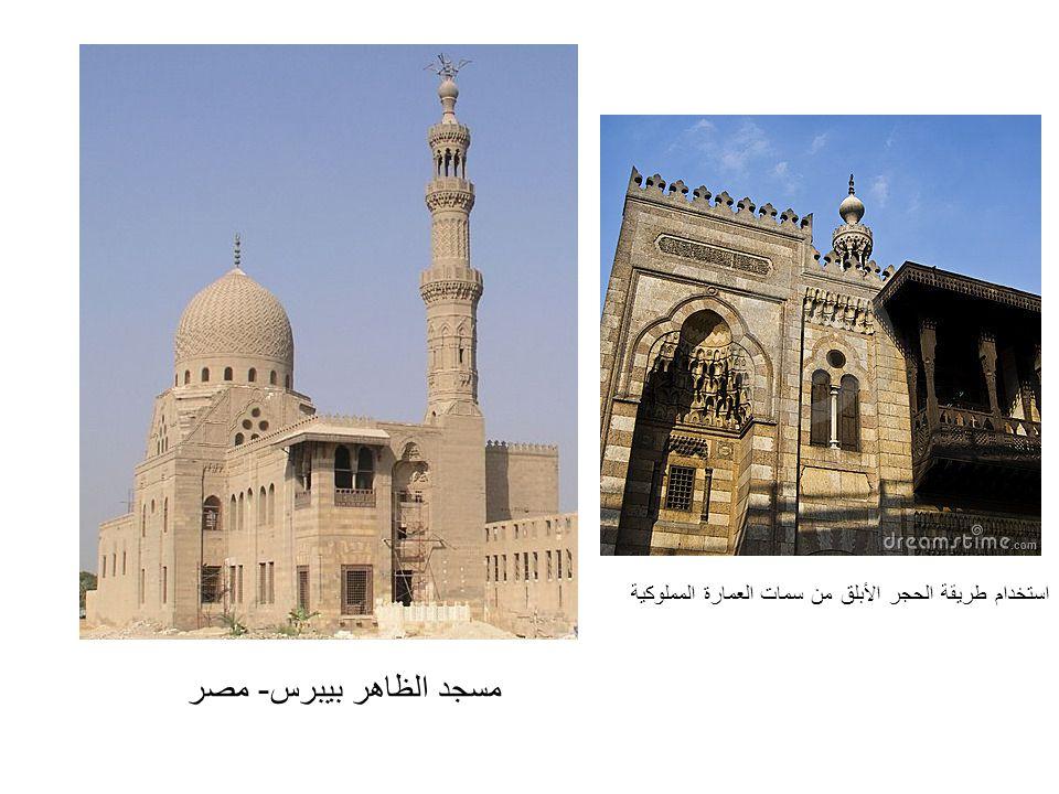 مسجد الظاهر بيبرس - مصر استخدام طريقة الحجر الأبلق من سمات العمارة المملوكية