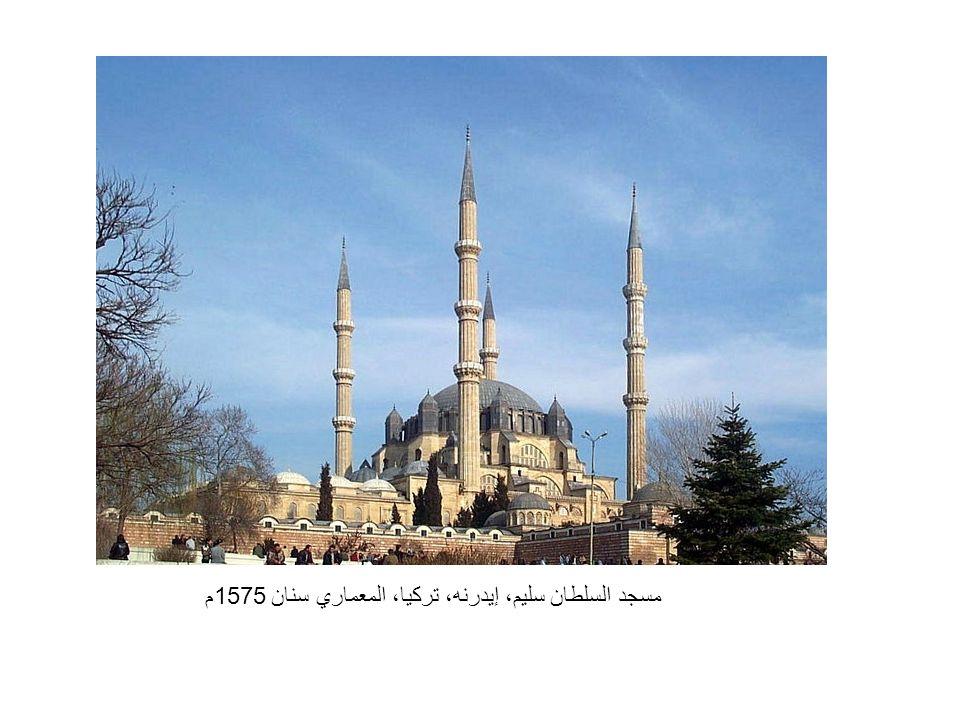مسجد السلطان سليم، إيدرنه، تركيا، المعماري سنان 1575م