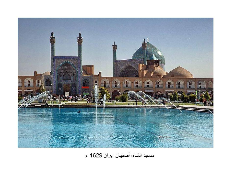مسجد الشاه، أصفهان إيران 1629 م