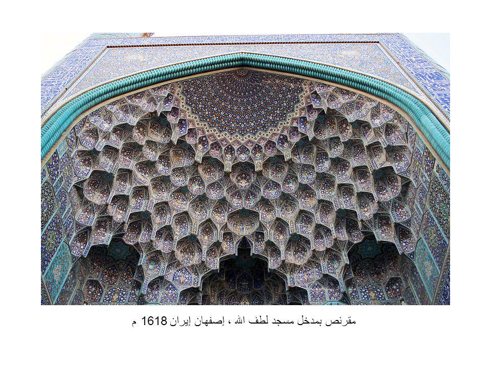 مقرنص بمدخل مسجد لطف الله ، إصفهان إيران 1618 م
