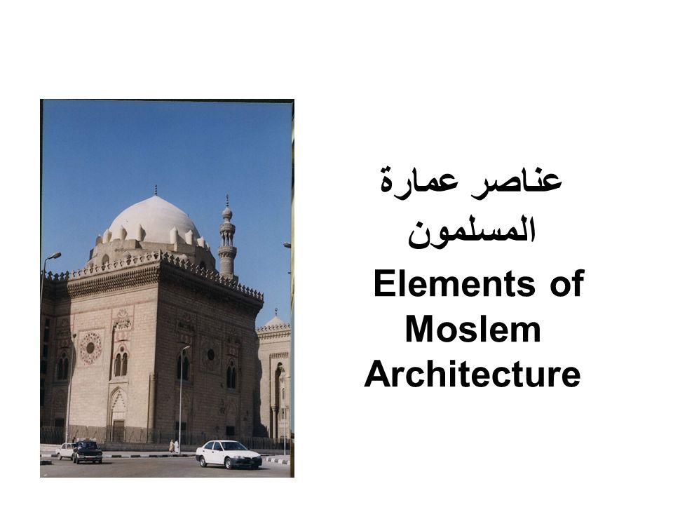 عناصر عمارة المسلمون Elements of Moslem Architecture