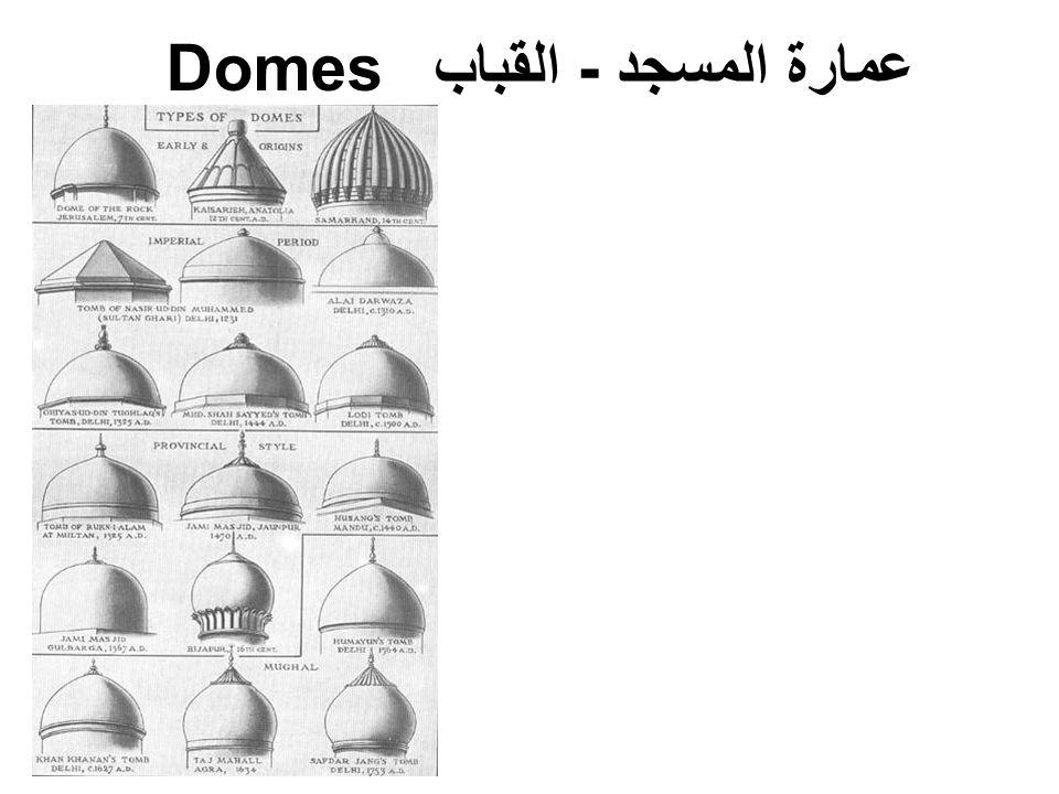 عمارة المسجد - القباب Domes
