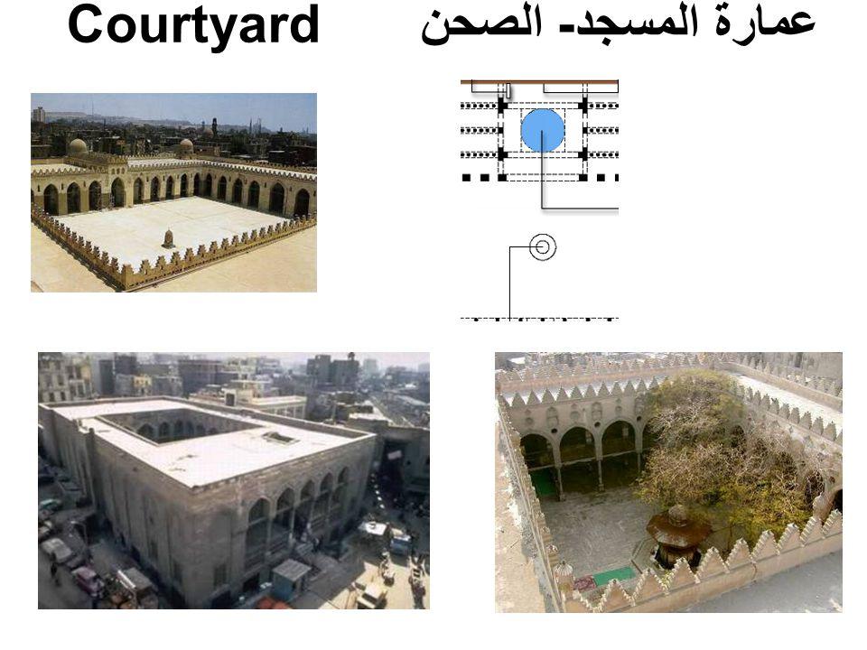 عمارة المسجد- الصحن Courtyard