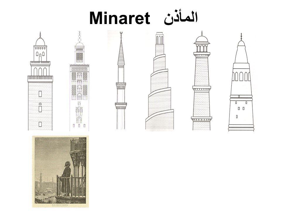 المأذن Minaret