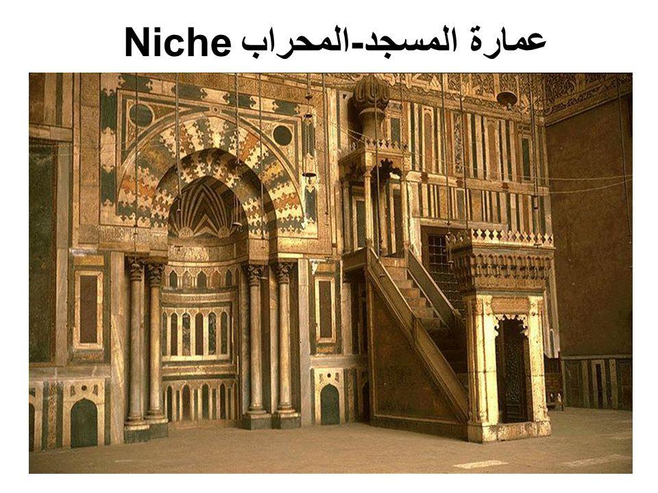 عمارة المسجد-المحرابNiche