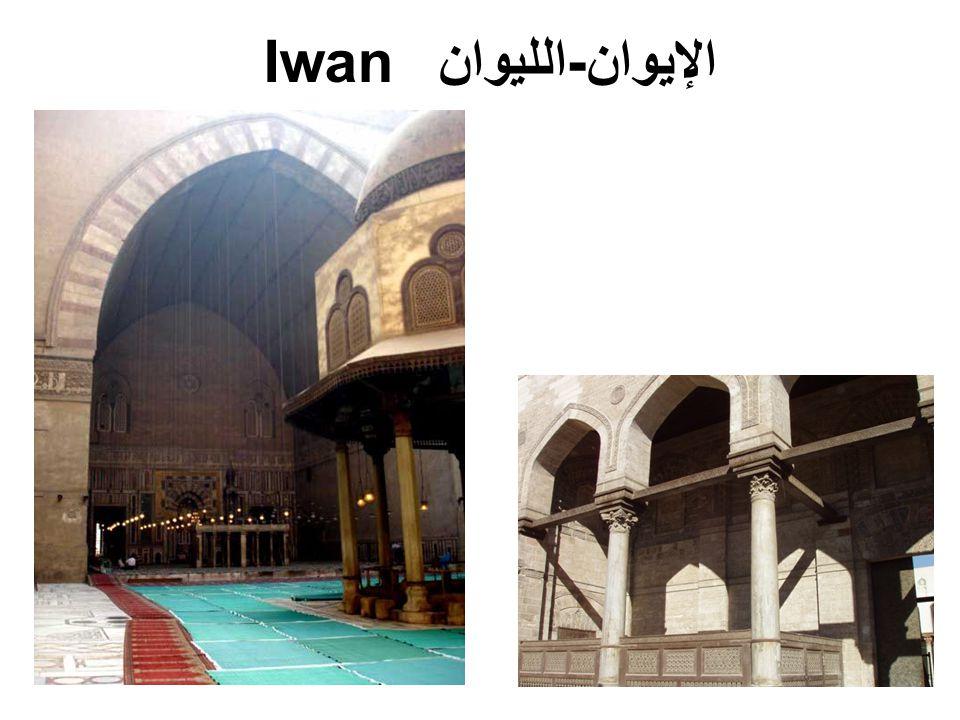 الإيوان-الليوان Iwan