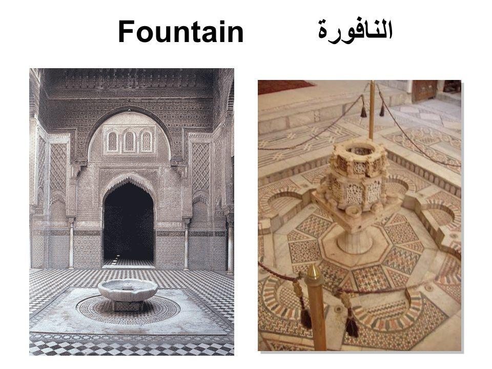 النافورة Fountain