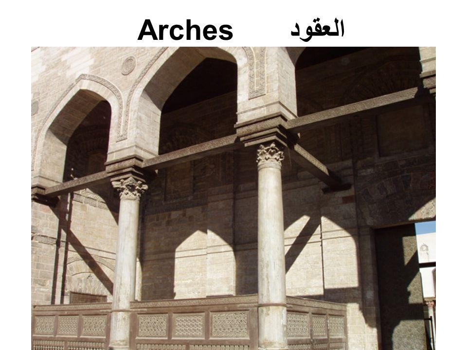 العقود Arches