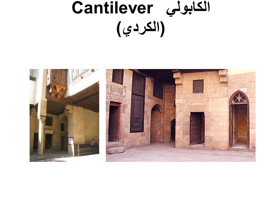 الكابولي Cantilever (الكردي)