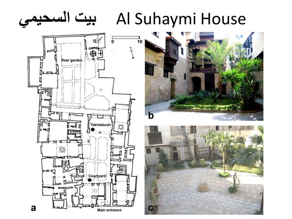 بيت السحيمي Al Suhaymi House