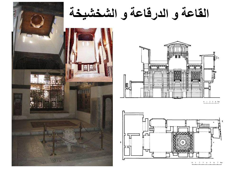 القاعة و الدرقاعة و الشخشيخة