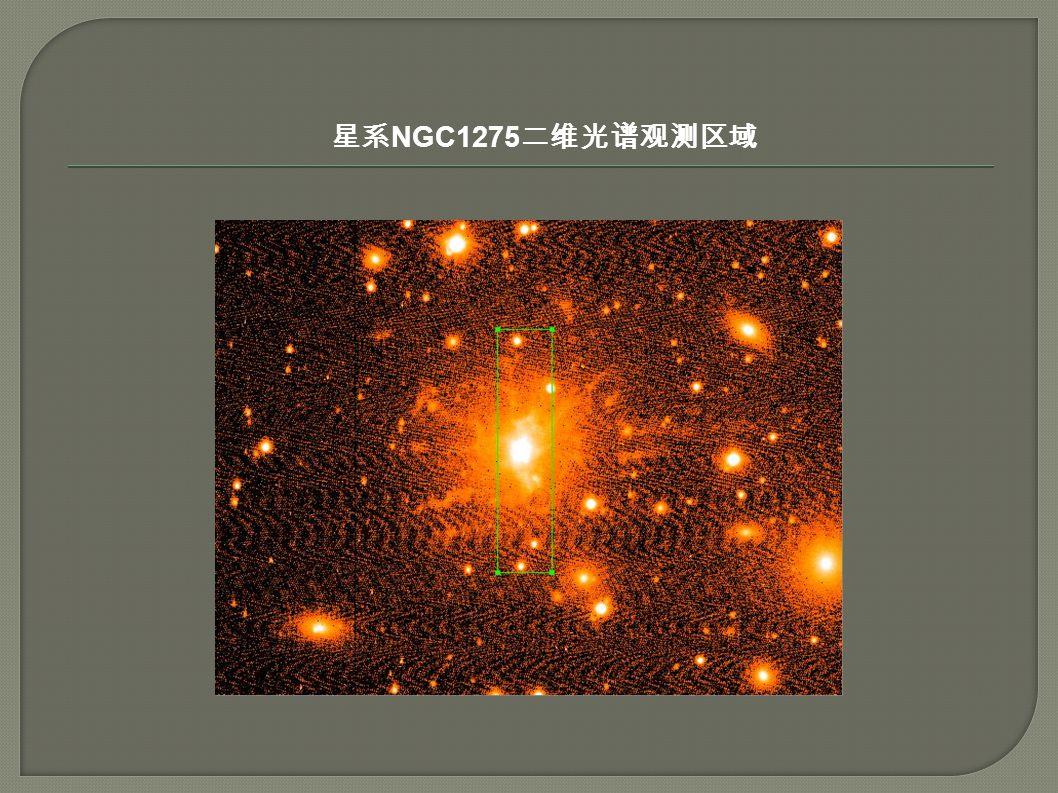 星系 NGC1275 二维光谱观测区域