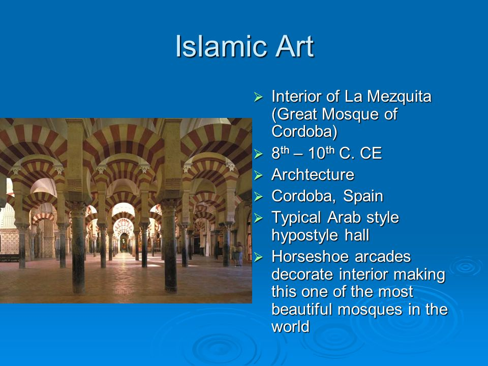 Islamic Art  Interior of La Mezquita (Great Mosque of Cordoba)  8 th – 10 th C.