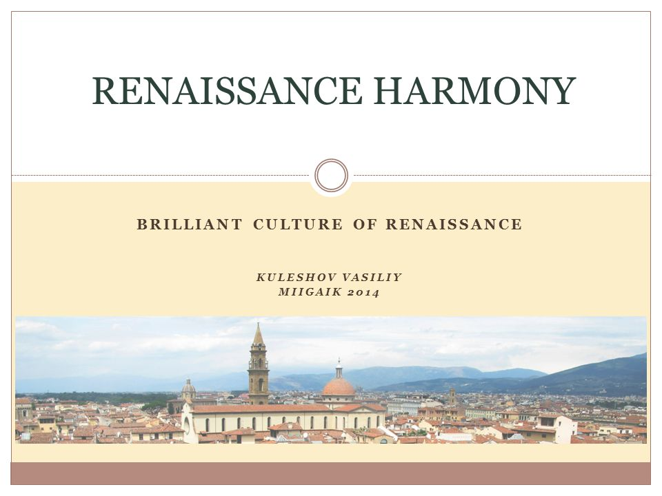INTRODUCTION The brilliant Renaissance culture of Italy was influential throughout Europe, though at first was often confined to ornamental details and spreading only slowly in view of the vitality of the Late Gothic tradition.