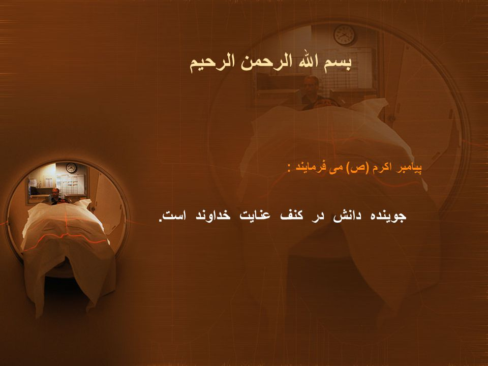 جوینده دانش در کنف عنایت خداوند است. پيامبر اكرم (ص) می فرمایند : بسم الله الرحمن الرحیم