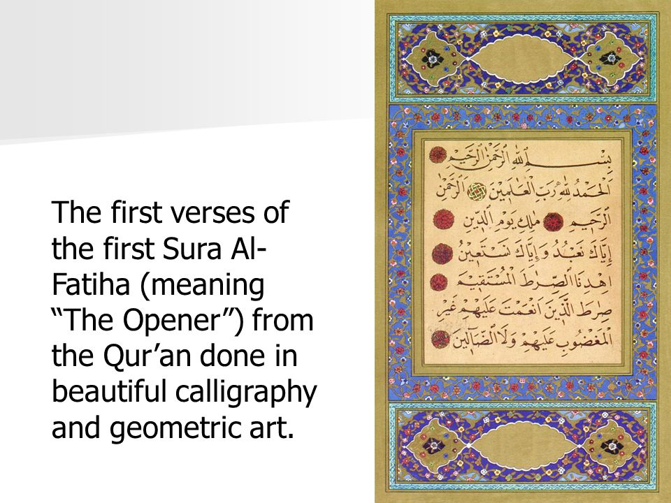 The first verses of the first Sura Al- Fatiha (meaning The Opener ) from the Qur'an done in beautiful calligraphy and geometric art.