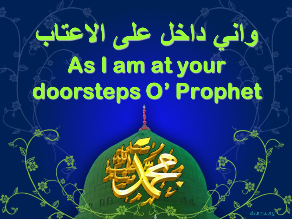 واني داخل على الاعتاب As I am at your doorsteps O' Prophet alsunna.org